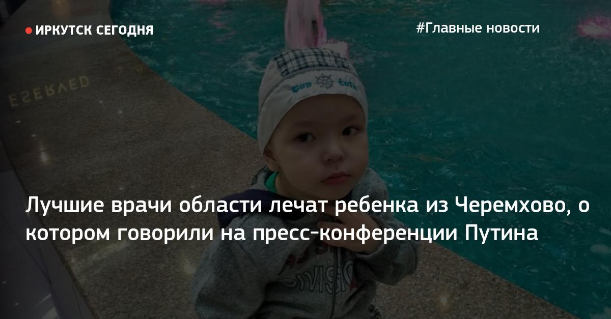Лучшие врачи области лечат ребенка из Черемхово, о котором говорили на пресс-конференции Путина — Иркутск Сегодня