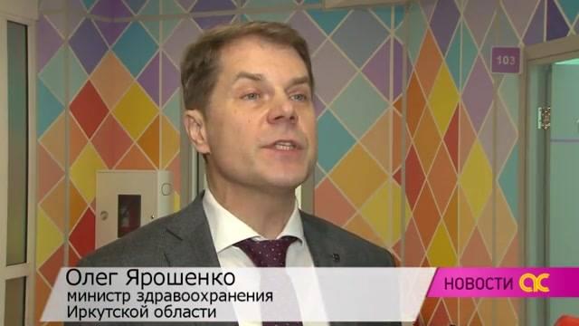 Посмотреть видео «Новая поликлиника открылась в поселке Молодежный Иркутского района»