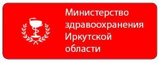 Министерство здравоохранения Иркутской области направило в адрес телекомпании ИГТРК Иркутск письмо с опровержением информации, содержащейся в сюжете, вышедшем в эфир 26 декабря о якобы отказе в допуске родственников к тяжелобольному ребенку Шестакову…