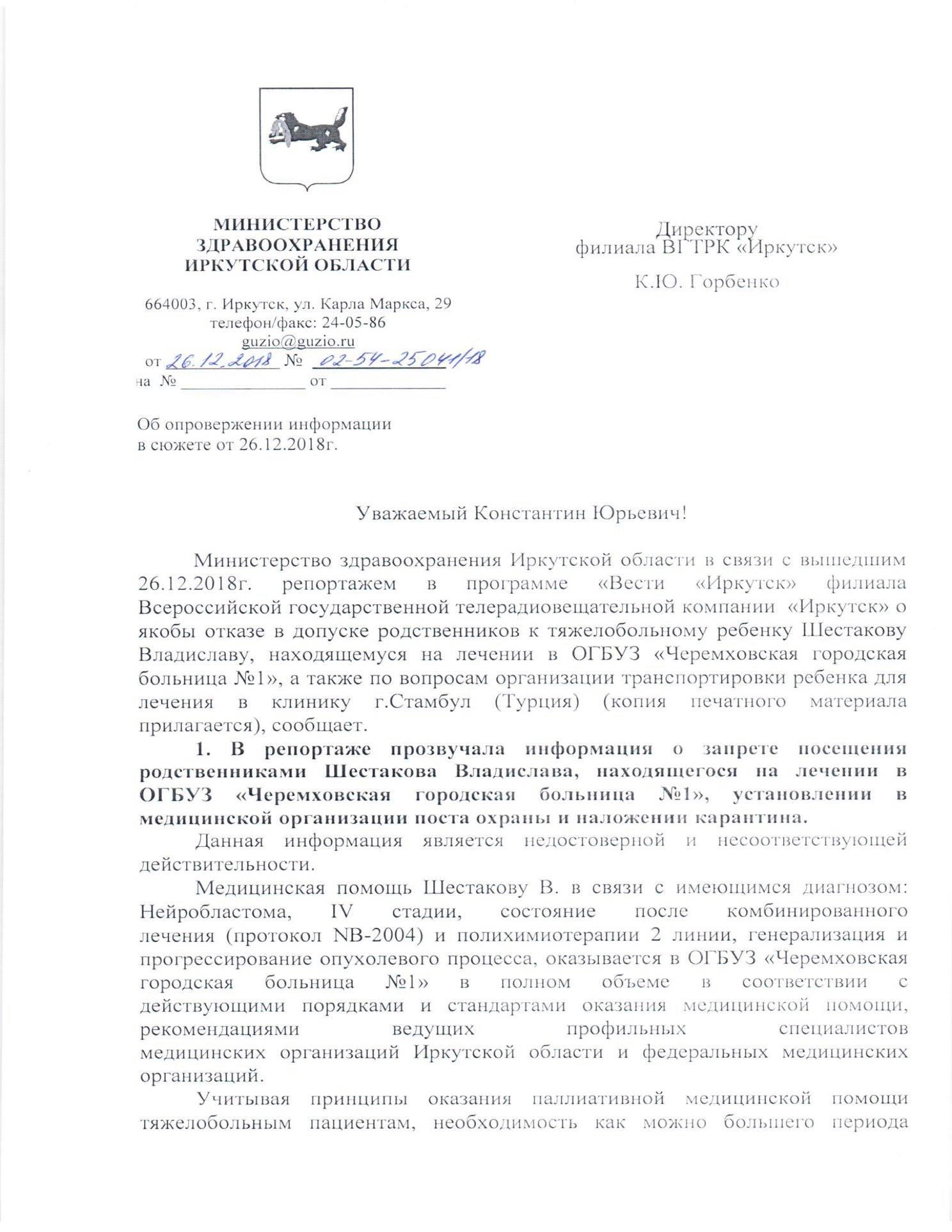 """В программе """"Вести-Иркутск"""" 26 декабря вышел сюжет о том, что к трёхлетнему Владу Шестакову в больницу не пускают родственников.   Минздрав Иркутской области подготовил опровержение по данному заявлению и направил его в адрес директора фили…"""