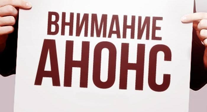 Сегодня 27 декабря в 10.00 утра состоится пресс-конференция в режиме телемедицинской консультации между главными специалистами-экспертами минздрава Иркутской области и врачами Черемховской городской больницы № 1 по вопросу оказания медицинской помощи…