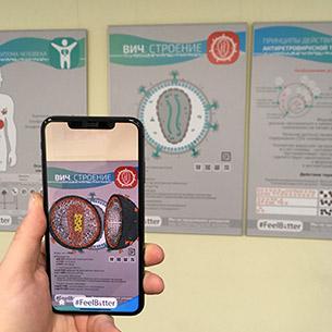 Уникальная выставка о ВИЧ с технологией дополненной реальности открылась в Иркутске