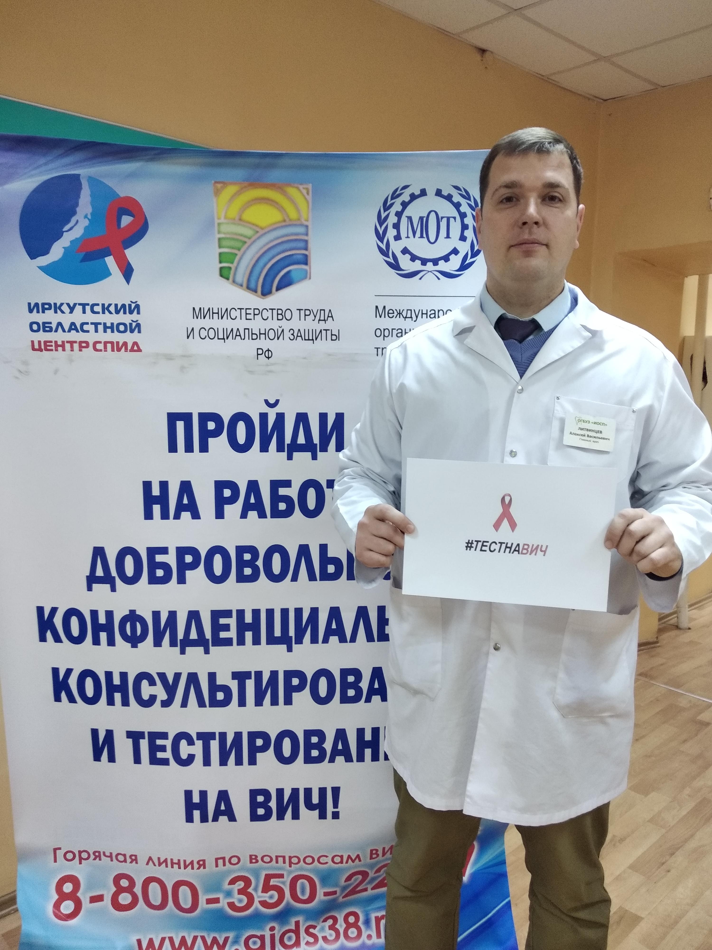 Иркутской областной стоматологической поликлиникой проведены мероприятия по профилактике заражения ВИЧ-инфекцией и вирусными гепатитами.