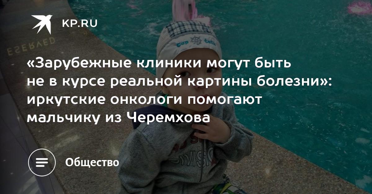«Зарубежные клиники могут быть не в курсе реальной картины болезни»: иркутские онкологи помогают мальчику из Черемхова
