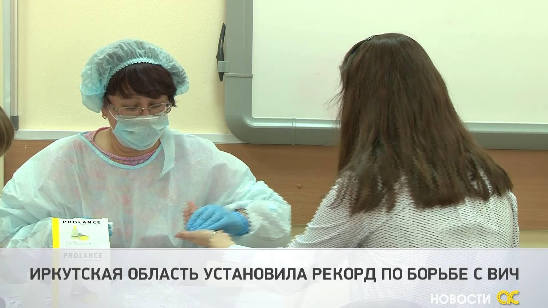 Посмотреть видео «В Иркутске стартовал месяц профилактических акций по ВИЧ-инфекции»