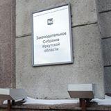 Комитет по здравоохранению ЗС Прибайкалья высказался за строительство туберкулезной больницы в Иркутске