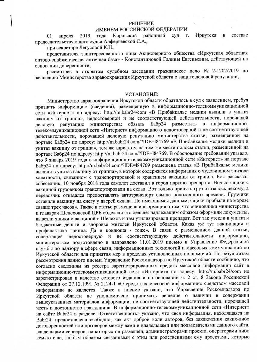 Министерство здравоохранения Иркутской области обратилось в суд с заявлением, требуя признать информацию (сведения), размещенную в информационно-телекоммуникационной сети «Интернет» по адресу:  «В Прибайкалье медики вылили в унитаз вакцину от гриппа»…
