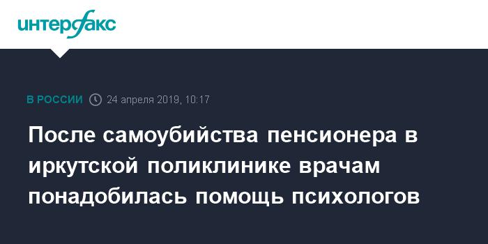 После самоубийства пенсионера в иркутской поликлинике врачам понадобилась помощь психологов