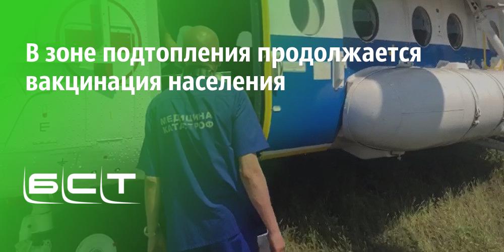 Превентивные меры. В подтопленных населенных пунктах Иркутской области продолжается вакцинация – БСТ
