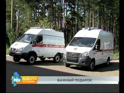 Новые автомобили скорой помощи подарили Тулунской городской больнице
