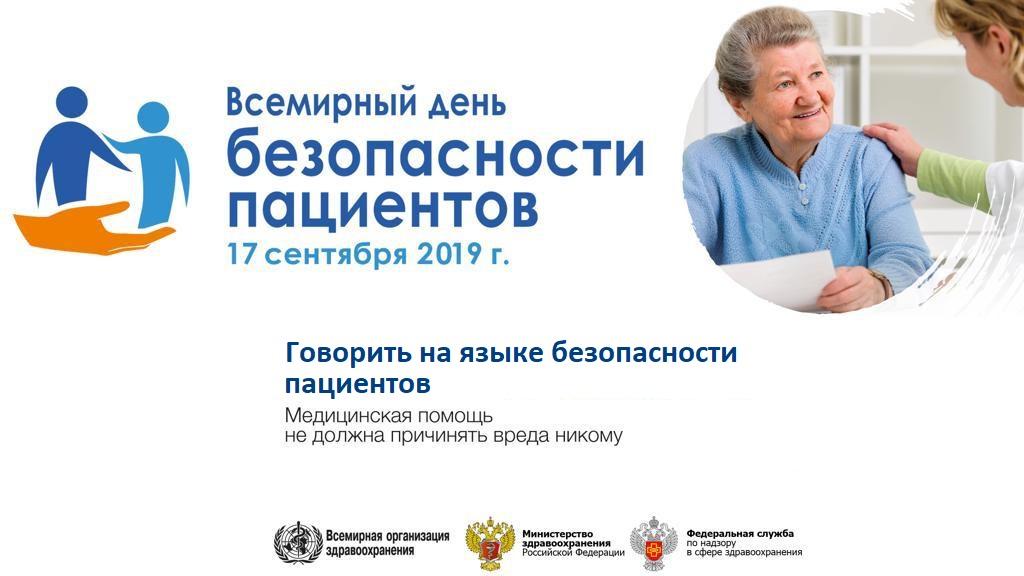 17 сентября 2019 года впервые отмечается  Всемирный день безопасности пациента, учрежденный 25 мая 2019 года на Всемирной ассамблее здравоохранения.