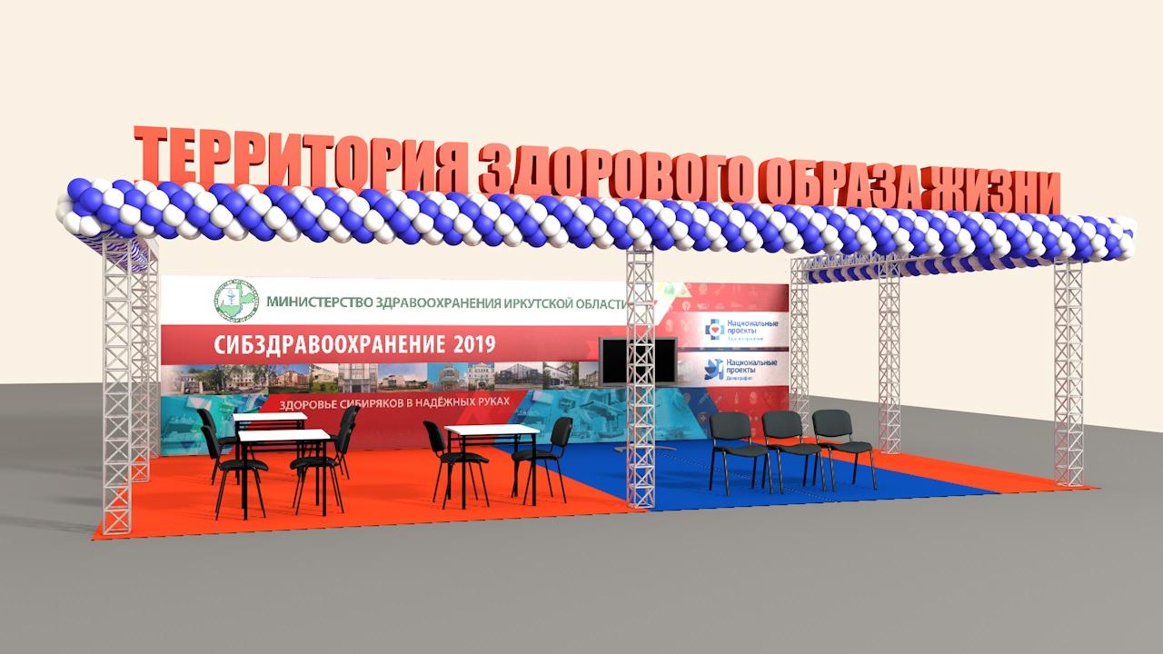 Министерство здравоохранения Иркутской области вот уже более 20 лет подряд ежегодно проводит выставку «Сибздравоохранение». В 2019 году в рамках выставки пройдет ряд мероприятий, направленных на профилактику заболеваний и популяризацию здорового обра…