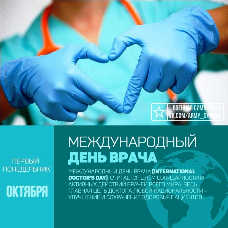 Министерство здравоохранения Иркутской области поздравляет с Международным днём врача  Ежегодно в первый понедельник октября во многих странах отмечают Международный день врача (International Doctor's Day), который считается днём солидарности и актив…