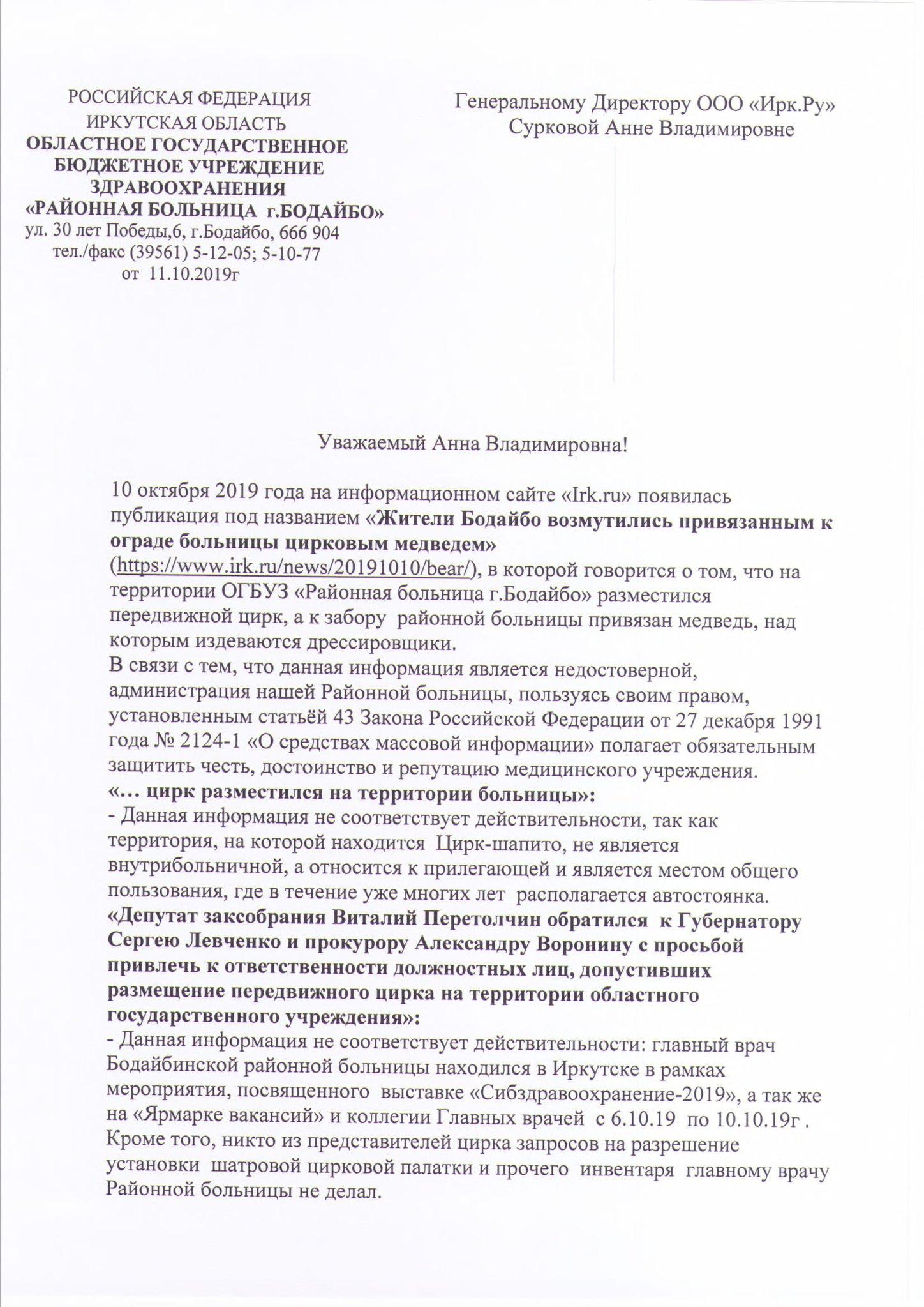 10 октября 2019 года на информационном сайте «Irk.ru» появилась публикация под названием «Жители Бодайбо возмутились привязанным к ограде больницы цирковым медведем» (, в которой говорится о том, что на территории ОГБУЗ  «Районная больница г.Бодайбо»…