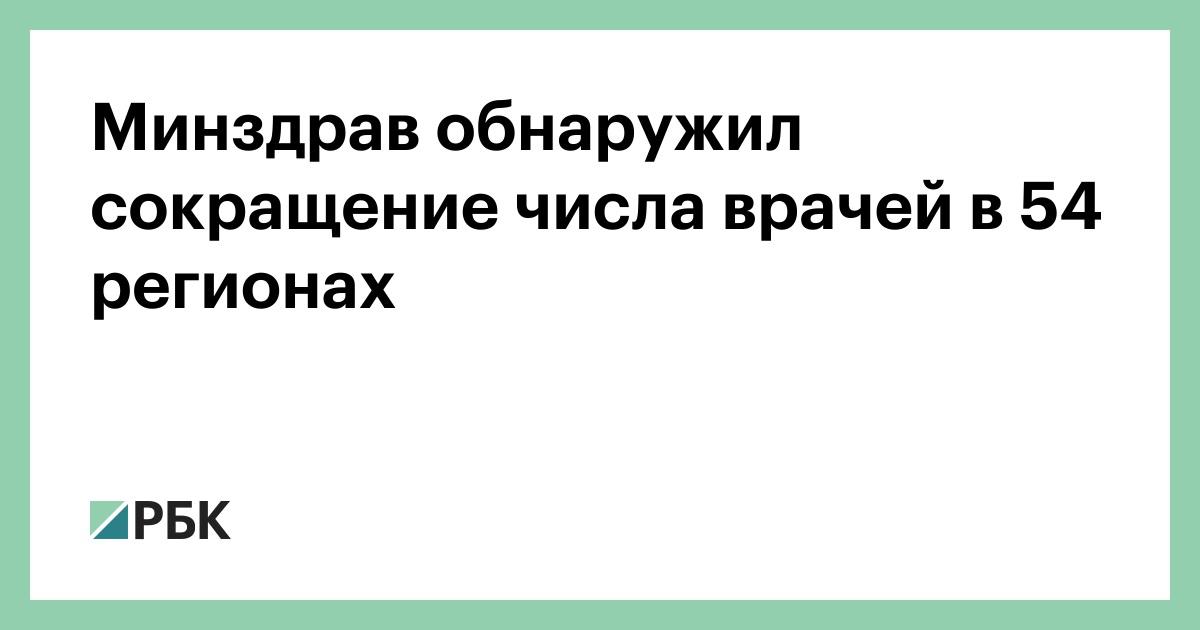 Минздрав обнаружил сокращение числа врачей в 54 регионах