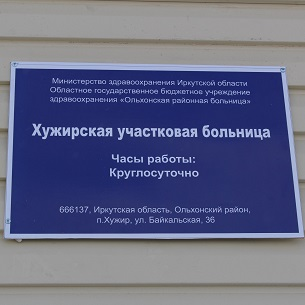 Хужирскую участковую больницу на Ольхоне открыли после капремонта